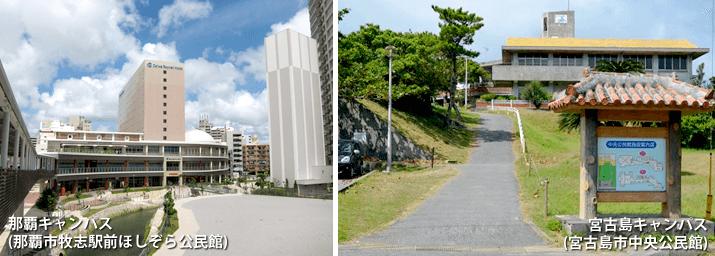 琉球大学サテライトキャンパス