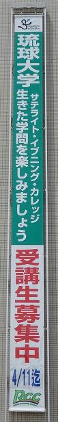 サテライト懸垂幕0401