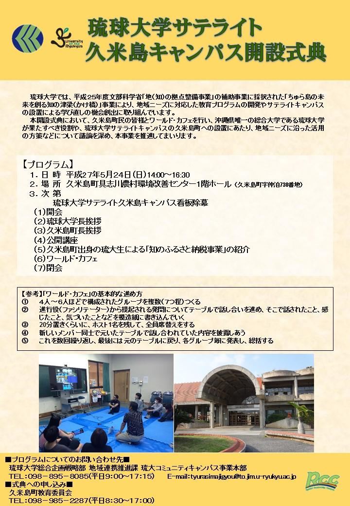 久米島キャンパス開設式典チラシ(最終)