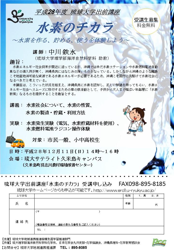 ちらし_水素のチカラ(久米島)
