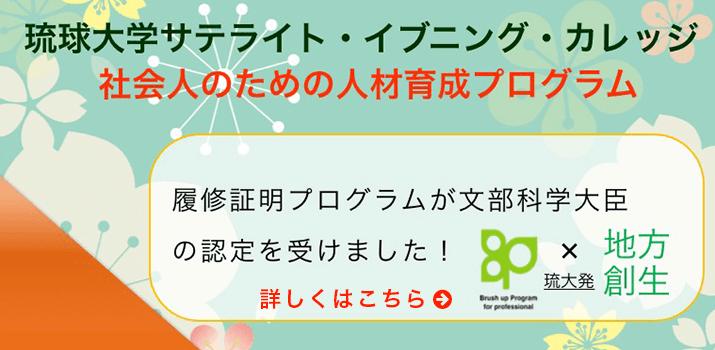 琉球大学サテライト・イブニング・カレッジ