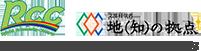 琉大コミュニティキャンパス(RCC)事業本部